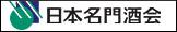 日本名門酒会